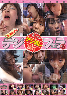 Digital Blowjob 2 - School Girls Box Cover