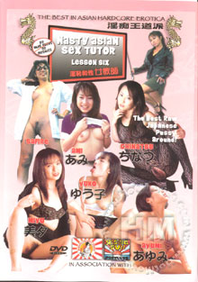 Nasty Asian Sex Tutor - Lesson Six Box Cover
