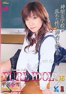 Pure Idol Vol. 15 Box Cover