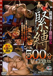 Beauty 50's Bondage (Disc 1) Box Cover