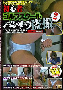 Golf School Upskirt Box Cover