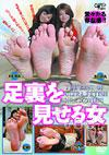 Video: Toe Lovers Vol. 24